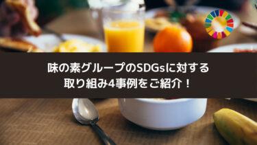 味の素グループのSDGsに対する取り組み4事例をご紹介!