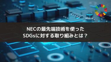 NECの最先端技術を使ったSDGsに対する取り組みとは?