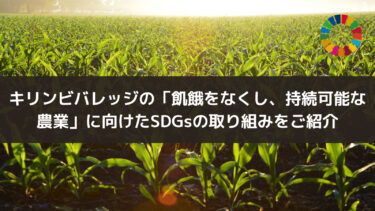 キリンビバレッジの「飢餓をなくし、持続可能な農業」に向けたSDGsの取り組みをご紹介