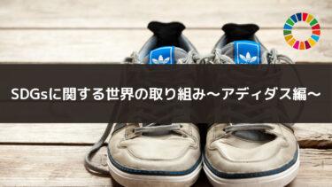 SDGsに関する世界の取り組み~アディダス編~