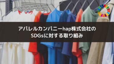 アパレルカンパニーhap株式会社のSDGsに対する取り組みとは?