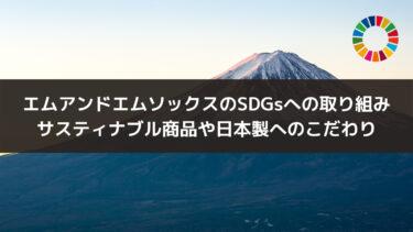 エムアンドエムソックスのSDGsへの取り組みをご紹介!サスティナブル商品や日本製へのこだわり