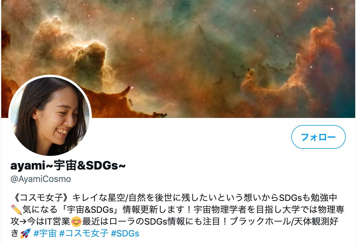 ayami~宇宙&SDGs~