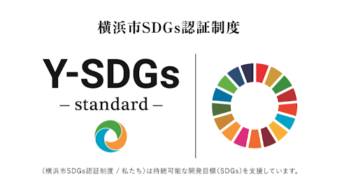 """横浜市SDGs認証制度 """"Y-SDGs"""""""